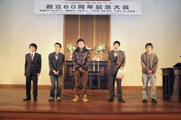 関西地方会創立60周年記念集会