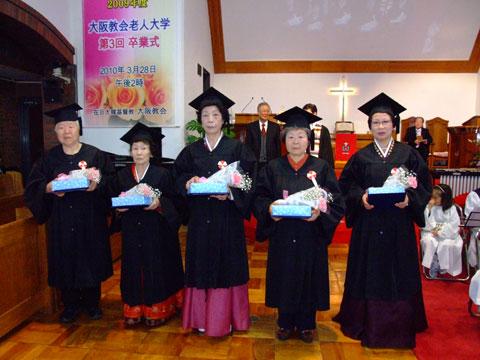 老人大学卒業式